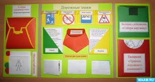 ПДД светофор Макеты уголки и центры по изучению правил  Лэпбук эффективное развивающее пособие по ПДД для детей старшего дошкольного возраста