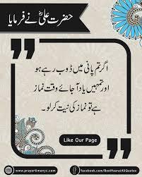 Muslim Prayer Times Online Quran And Duas Shayriii Imam Ali