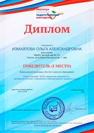 Правила всероссийский конкурс онлайн олимпиада Институт  diplom diplom diplom diplom diplom diplom