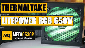 <b>Thermaltake</b> Litepower RGB 650W обзор <b>блока питания</b> - YouTube