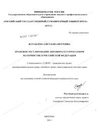 Диссертация на тему Правовое регулирование договора о суррогатном  Диссертация и автореферат на тему Правовое регулирование договора о суррогатном материнстве в Российской Федерации