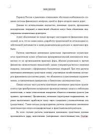 Методика аудиторской проверки учета расчетов с подотчетными лицами  Методика аудиторской проверки учета расчетов с подотчетными лицами 28 04 13