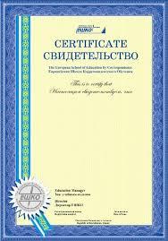 faq Сертификат специального образца