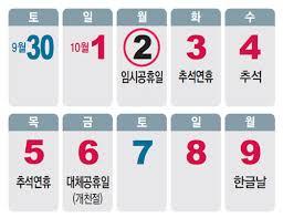 images?q=tbn:ANd9GcTRIUkAAkWcnruwSAUvCooOuircii3QOHt3bRLFKv33pA2vYKae - Южнокорейские праздники в 2017 году