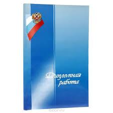 Купить Папка Дипломная работа в интернет магазине ru