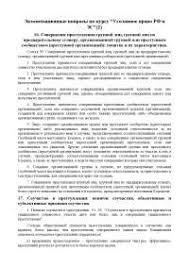 Реферат на тему Уголовное право РФ docsity Банк Рефератов Реферат на тему Уголовное право РФ и ЗС