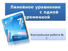 Линейное уравнение с одной переменной класс  Линейное уравнение с одной переменной Контрольная работа № 1