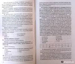 По Обществознанию Класс С Ответами Кравченко Тесты По Обществознанию 10 Класс С Ответами Кравченко