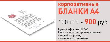 Печать бланков компании в Москве конвертов дипломов метро  Печать бланков в Москве
