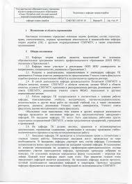 Система менеджмента качества Положение о кафедре теории корабля  СМК ПК 2 05 0 0 Версия 0 стр