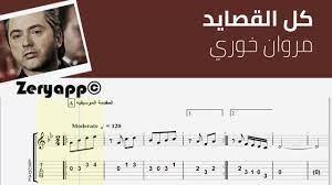 تعلم عزف: كل القصايد-مروان خوري[نوتة+تاب] - YouTube