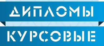 ВУЗ vuz ru КУРСОВЫЕ ДИПЛОМЫ РЕФЕРАТЫ ВКонтакте Курсовая работа на заказ 7 342 204 5557 ВУЗ59