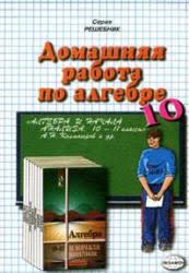 ГДЗ готовые домашние задания Алгебра и начала анализа  ГДЗ готовые домашние задания Алгебра и начала анализа 10 11 класс