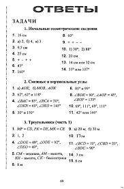 Учебник Дидактические материалы Геометрия класс Атанасян  Гдз геометрии мельникова 7 класс