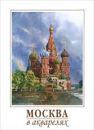 "Книга ""<b>Москва в</b> акварелях (<b>набор</b> из 16 <b>открыток</b>)"" — купить в ..."