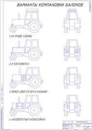 Скачать дипломную работу проект с чертежами перевод трактора  Эк эффект 5