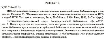 Глава Анализ документов Структура ОДС Реферата 4