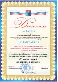 Диплом за первое место МОГБУЗ Станция скорой медицинской помощи  Диплом за первое место