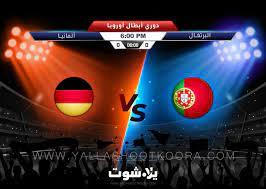 يلا شوت مشاهدة مباراة ألمانيا والبرتغال بث مباشر بدون تقطيع