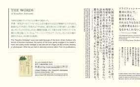 特集:芦澤一洋。web版