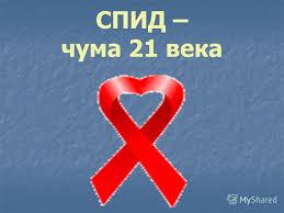 Презентация на тему СПИД чума века Цель Формирование  1 СПИД чума 21 века