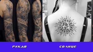 мужская и женская татуировка и как не прогадать с рисунком цех