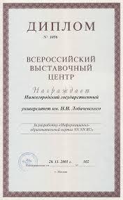 a nn nn ru Диплом Всероссийского Выставочного Центра за разработку информационно образовательного портала nn nn ru nnov nnov ru созданного на основе программного обеспечения ОРОКС 2 1 2
