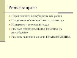Реферат Тему Римское Право скачать в удобных форматах zip архив  Тему Римское Право