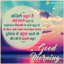 sweet good morning sms in hindi