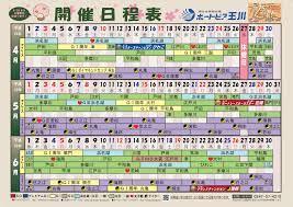 ボート レース 日程
