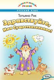 татьяна геннадьевна рик