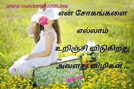 most beautyful love words from boys soham vilikal eye kavithai in tamil meera poem facebook whatsapp images