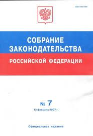 Оформление списка литературы к курсовой и дипломной работе pdf О транспортной безопасности Текст федер
