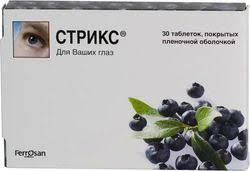 Таблетки <b>Стрикс</b> покрытые оболочкой, №<b>30</b> — купить в интернет ...