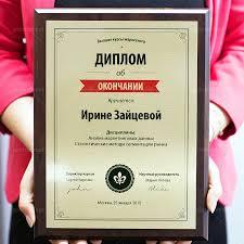 Плакетки подарочные дипломы наградные плакетки на printdirect Материалы качество печати