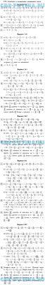 ГДЗ решебник по математике класс Ершова Голобородько Умножение дробей · С 12 Взаимно обратные числа Деление дробей · С 13 Применение деления дробей
