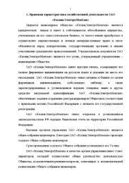 Отчет по преддипломной практике в зао связной Різке відчуття голоду