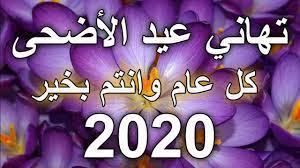 تهنئة عيد الأضحى 2020 💖 كل عام وانتم بخير💞 تهاني عيد الأضحى 💐 عيد مبارك  - YouTube