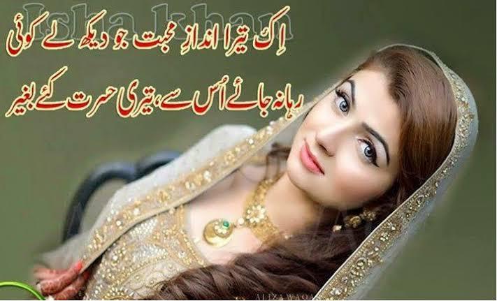 heart touching love shayari in urdu
