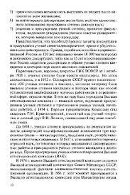 из для Диссертация и ученая степень cd rom Борис  Иллюстрация 14 из 31 для Диссертация и ученая степень cd rom Борис Райзберг Лабиринт книги