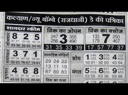 Rajdhani Chart Videos Matching Kalyan Rajdhani Day 3 Ank Otc Chart