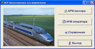 АСУ пассажирскими ж д перевозками Железнодорожная касса АРМ  АСУ пассажирскими ж д перевозками Железнодорожная касса АРМ менеджера по продажам ж