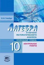 Алгебра и начала анализа Геометрия класс Контрольные работы  Геометрия 10 класс Контрольные работы базовый и углубленный уровень ФГОС