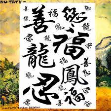 Nu тати китайский иероглиф длинные временные татуировки тела книги по искусству