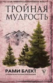 "Книга: ""<b>Тройная мудрость</b>"" - <b>Рами</b> Блект. Купить книгу, читать ..."