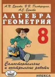 Самостоятельные и контрольные работы по алгебре и геометрии для  Самостоятельные и контрольные работы по алгебре и геометрии для 8 класса Гриф МО РФ