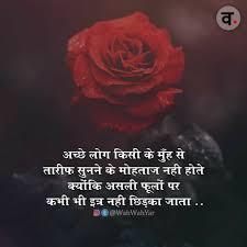 61797838 वह वह यर Hindi Quotes Hub Get More