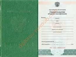 Свидетельство об уровне квалификации Купить диплом в Новосибирске