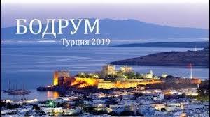 Bodrum holiday resort & spa (ex. Bodrum Na Karte Turcii Podrobno S Ulicami Domami Panoramoj Foto I Video