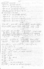 Решебник к дидактическим материалам по алгебре для класса  tkacheva algebra 8 1ch0007 701x1100 tkacheva algebra 8 1ch0008 701x1100 tkacheva algebra 8 1ch0009 701x1100 tkacheva algebra 8 1ch0010 701x1100